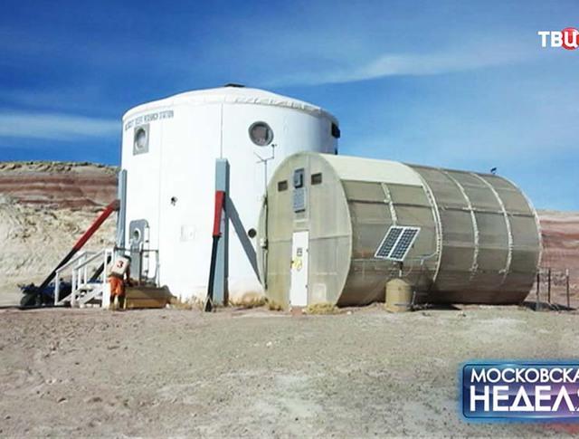 Станция имитирующая условия Марса