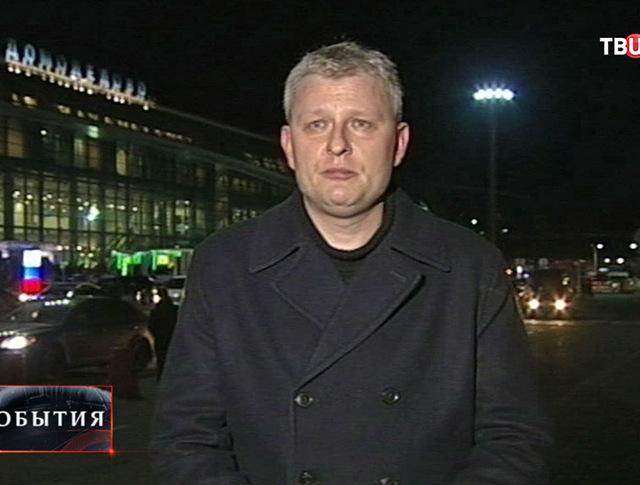 Журналист Первого канала Сергей Коренев
