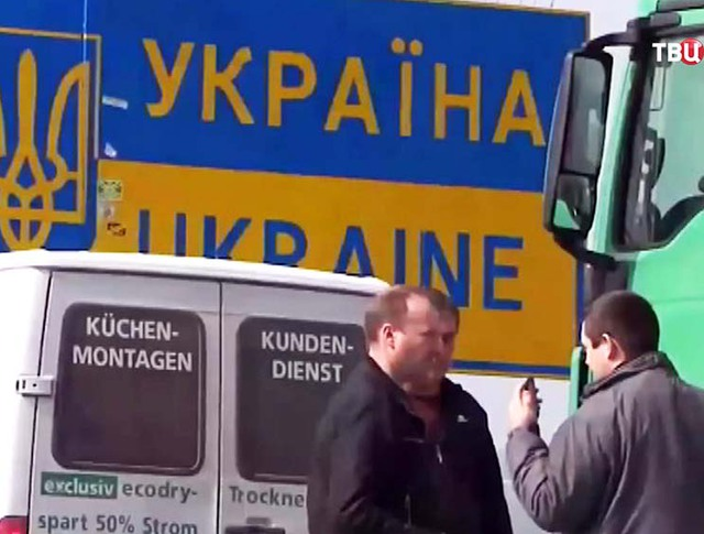 Водители на российско-украинской границе