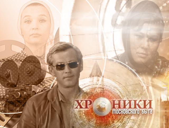 """Хроники московского быта. """"Когда не было кино"""""""