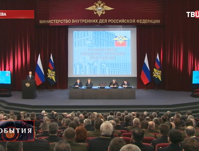 Заседание коллегии МВД