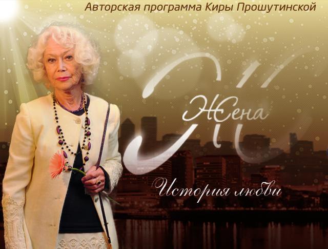 Жена. История любви. Светлана Немоляева