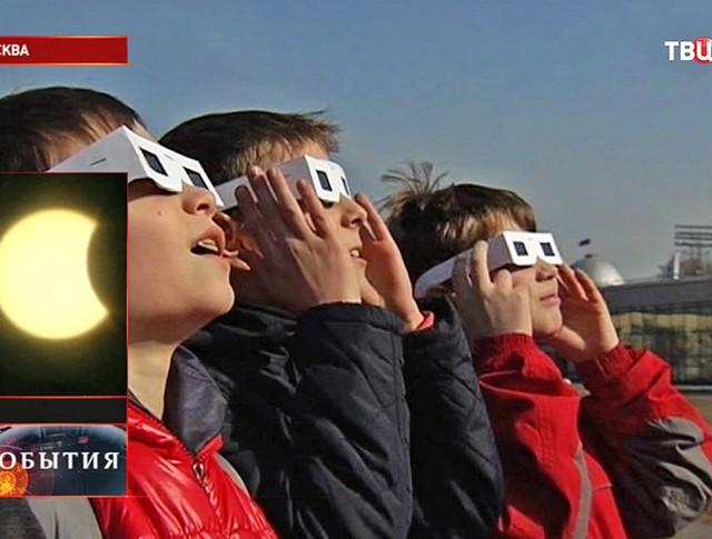Дети наблюдают солнечное затмение