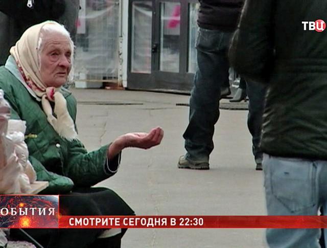 Попрошайка на Украине