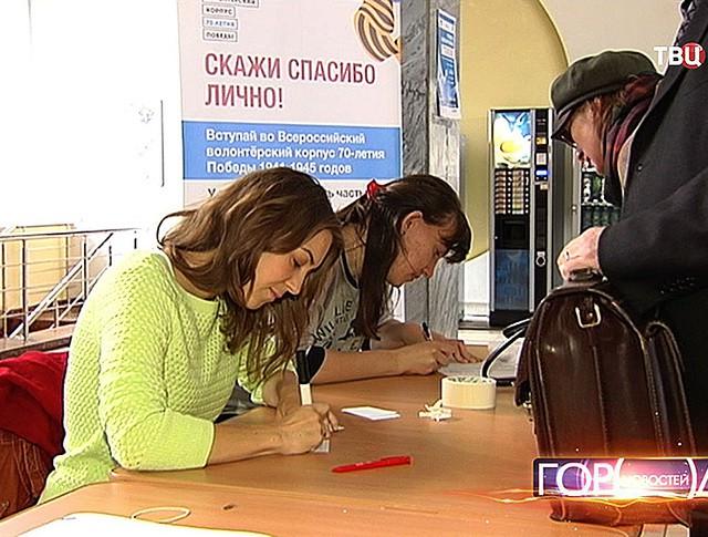 Обучение волонтеров на праздновании 70-летия Победы