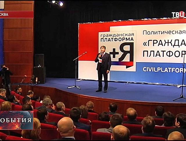 """Политическая партия """"Гражданская платформа"""""""