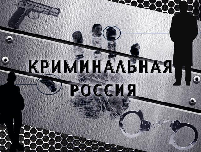 """Криминальная Россия. """"Александр Солоник: влюблённый киллер"""""""