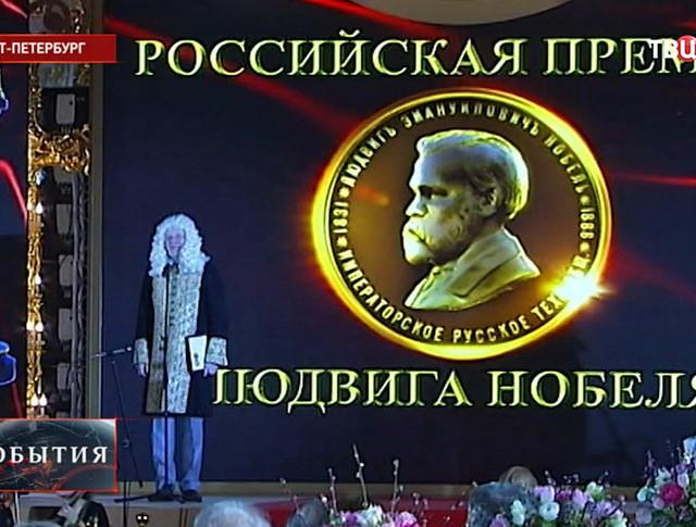 Вручении Нобелевской премии в Санкт-Петербурге