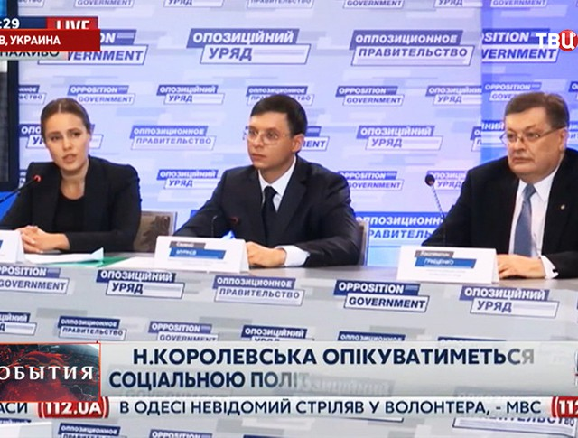 """Представители """"Оппозиционного блока"""" Верховной Рады во время пресс-конференции"""