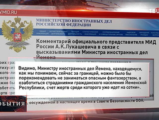 Комментарий официального представителя МИД России А. К. Лукашевича в связи с высказываниями Министра иностранных дел Йемена