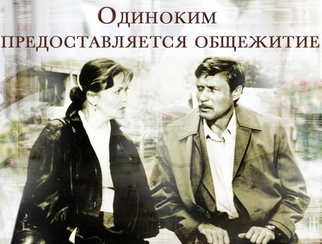"""""""Одиноким предоставляется общежитие"""""""