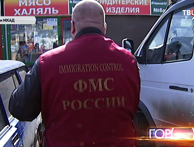 Рейд ФМС по мигрантам