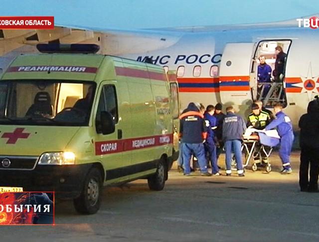 Борт МЧС с пострадавшими в аэропорту Раменское