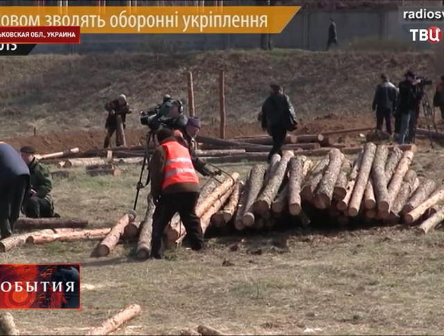 Строительство оборонительных укреплений на Украине