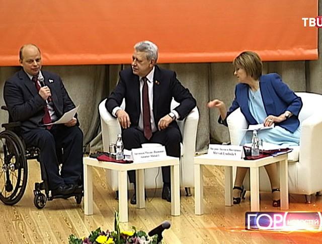 """Международная конференция """"Равные права — равные возможности"""""""
