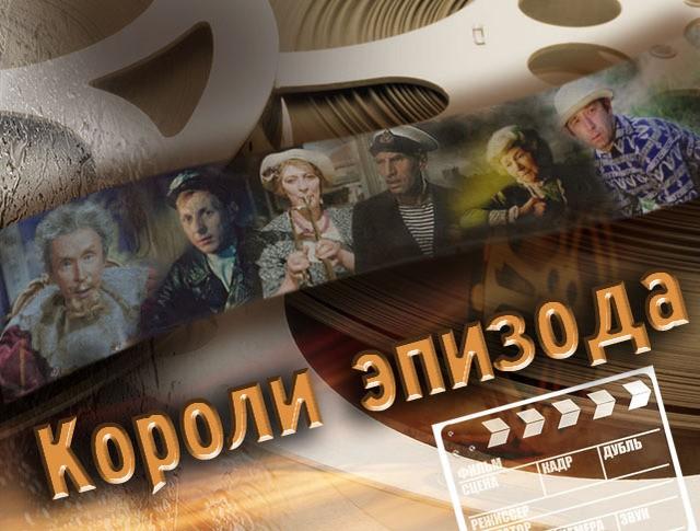 """""""Короли эпизода. Сергей Филиппов"""""""