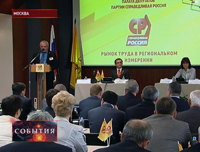 """Заседание палаты депутатов партии """"Справедливая Россия"""""""
