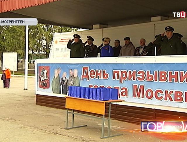 День призывника в воинской части в Мосрентгене