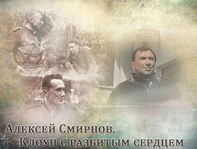 Алексей Смирнов. Клоун с разбитым сердцем