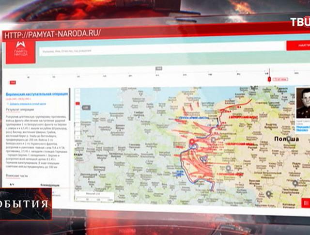 """Интернет-портал """"Память народа"""""""