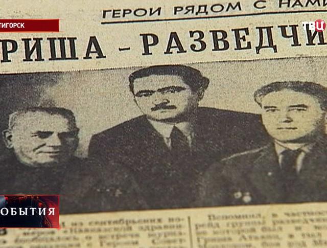 Газетная вырезка о подвиге разведчика Григория Атаянца