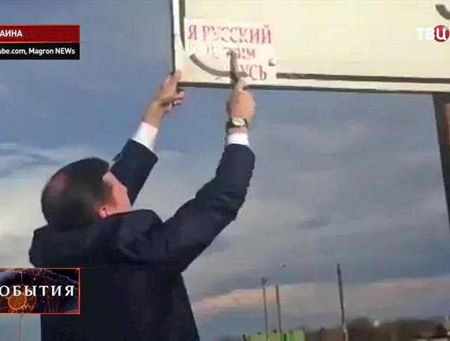 Олег Ляшко срывает стикер