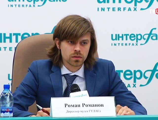 Директор музея ГУЛАГа Роман Романов