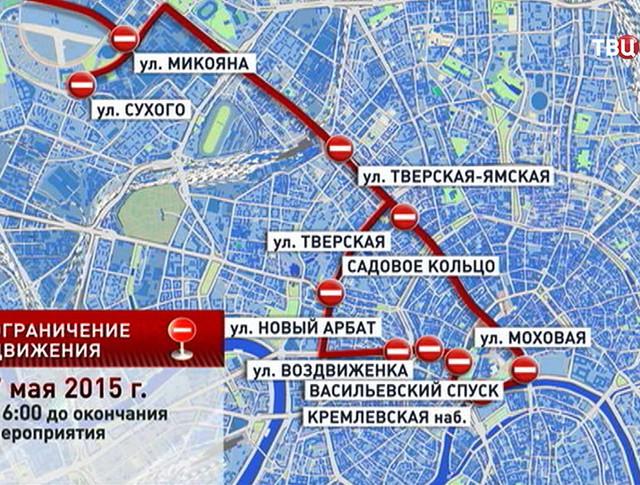 Ограничение движения в центре Москвы