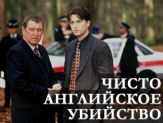 Чисто английское убийство 1 сезон