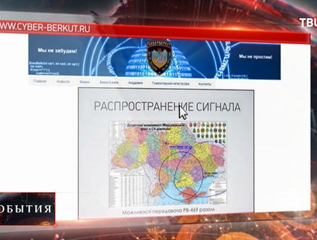 Сайт cyber-berkut.ru