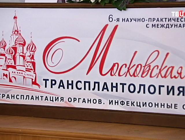 Съезд врачей-трансплантологов в НИИ Склифосовского