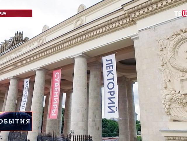 Главный вход Парка Горького после уникальной реставрации