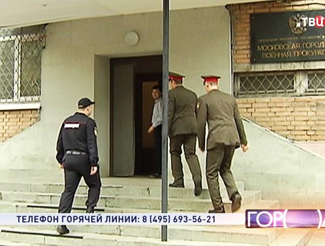 Московская военная прокуратура