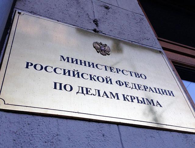 Министерство РФ по делам Крыма