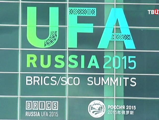 Саммит ШОС и БРИКС в Уфе
