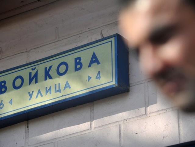 Вывеска на одном из домов по улице Войкова в Москве