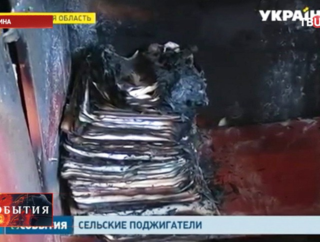 Сгоревшие документы