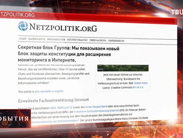 Сайт Netzpolitik.org