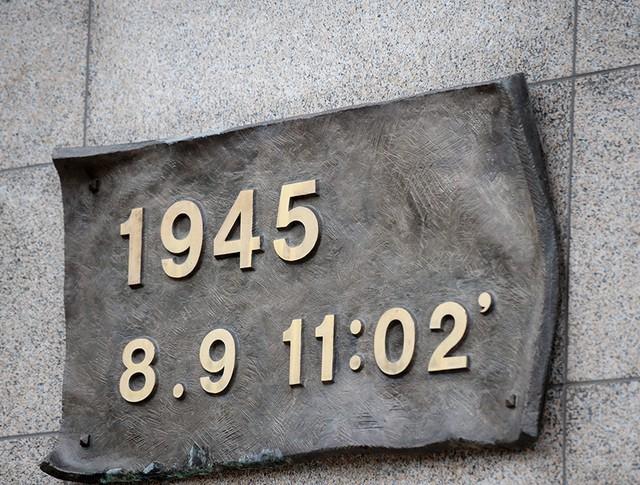 Мемориальная доска с указанием даты и времени атомной атаки на Нагасаки во время Второй мировой войны