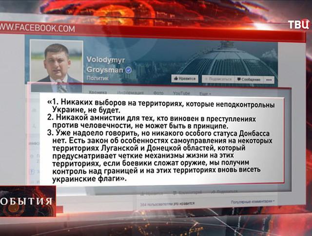 Страница в Facebook председателя Рады Владимир Гройсман