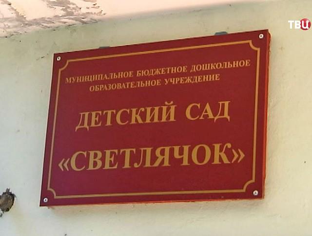 """Рязанский детсад """"Светлячок"""", где работала няня с туберкулезом"""