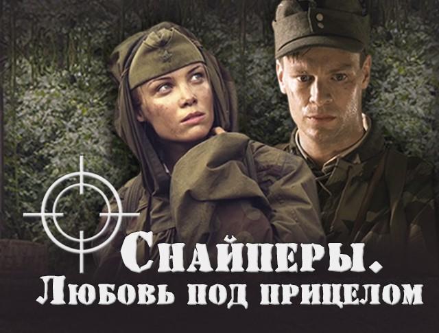 """""""Снайперы. Любовь под прицелом"""". 1-я и 2-я серии"""