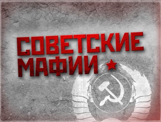"""Советские мафии. """"Город грехов"""""""