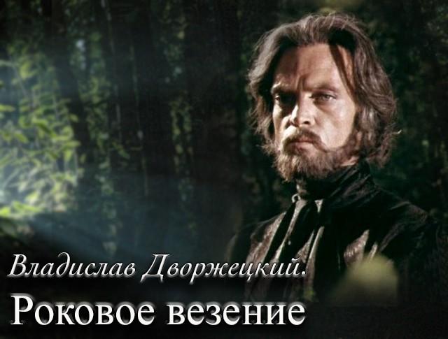 """""""Владислав Дворжецкий. Роковое везение"""""""