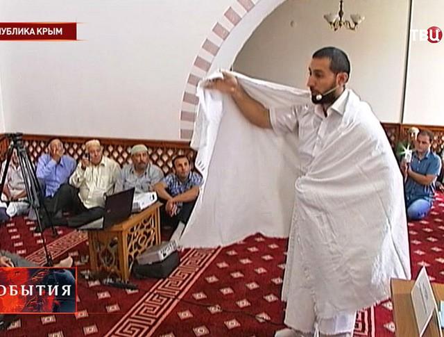 Подготовка крымских мусульман к хаджу