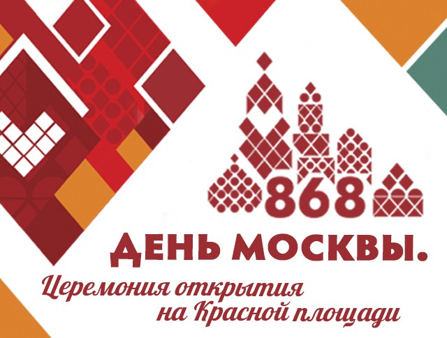 День Москвы. Церемония открытия на Красной площади. Прямая трансляция