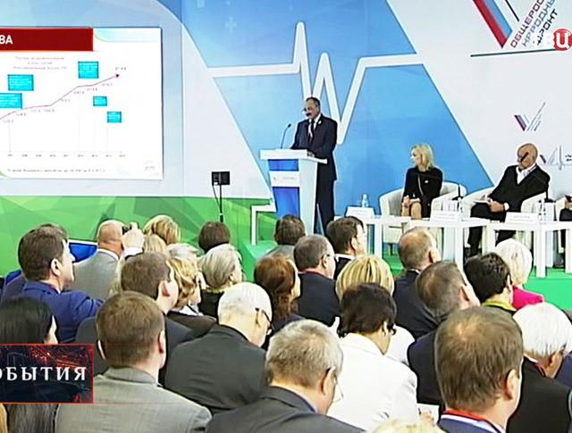 Форум Общероссийского народного фронта