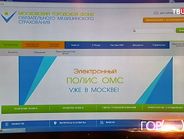 Сайт фонда ОМС