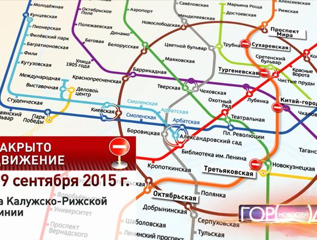 Закрыто движение на Калужско-Рижской линии