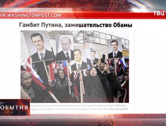 WP: США проигрывают России в решении сирийского вопроса